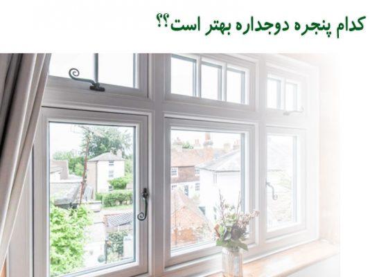 کدام پنجره دوجداره بهتر است؟