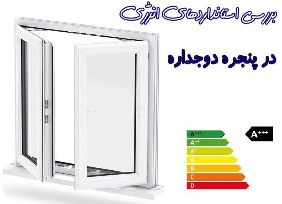 استانداردهای انرژی در پنجره دوجداره