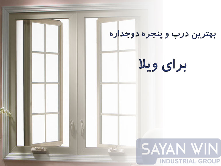بهترین درب و پنجره دوجداره برای ویلا