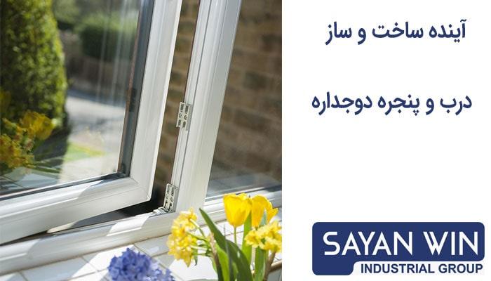 آینده ساخت درب و پنجره دوجداره