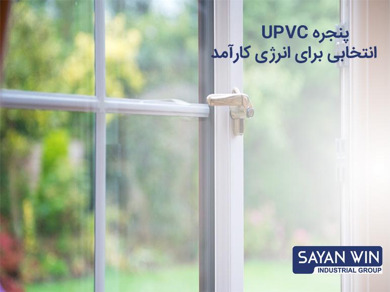 پنجره UPVC