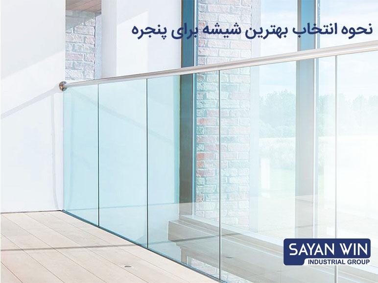 نحوه انتخاب بهترین شیشه برای پنجره