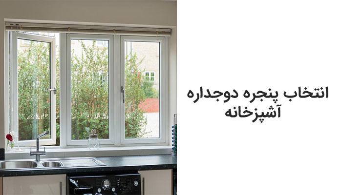 انتخاب پنجره دوجداره آشپزخانه