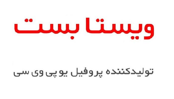 معرفی نمایندگی ویستابست در تهران